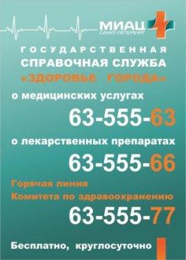 Справка от педиатра Южная улица (поселок совхоза Крекшино) самое хороши лабороторя крови анализ москве