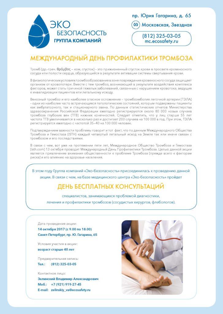 Записаться к офтальмологу поликлиника 2